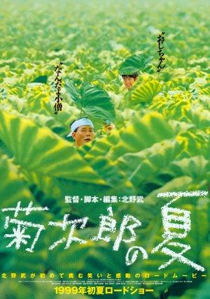 菊次郎的夏天(1999).jpg