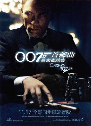 007首部曲:皇家夜總會(2006).jpg