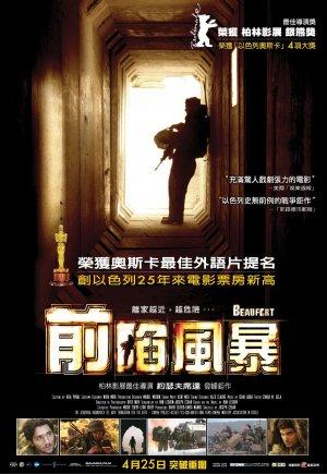 前陷風暴(2007).jpg