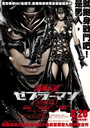 斑馬人2:斑馬城的逆襲(2010).jpg