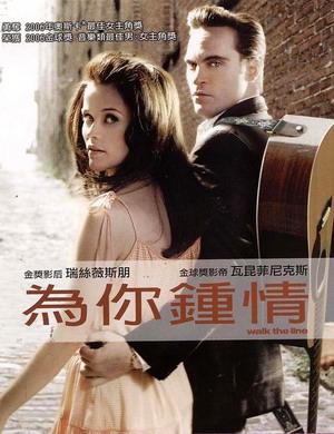 為你鍾情(2005).jpg