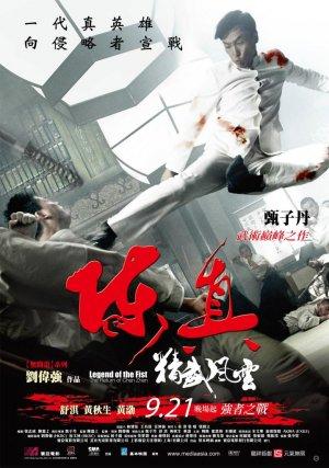 精武風雲(2010).jpg