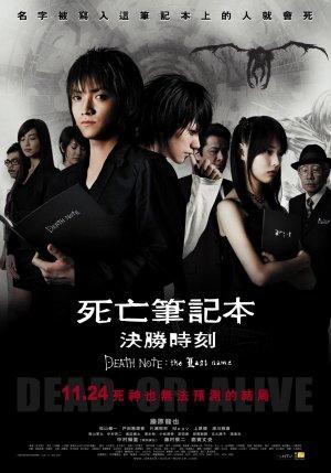 死亡筆記本:決勝時刻(2006).jpg