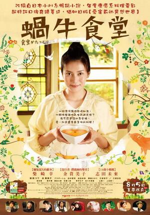 蝸牛食堂(2010).jpg