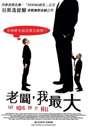老闆我最大(2006).jpg