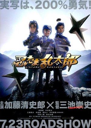 忍者亂太郎(2011).jpg