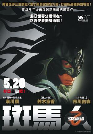 斑馬人(2004).jpg
