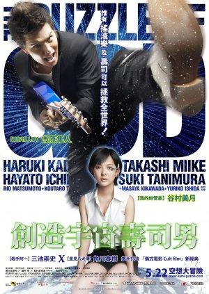 創造宇宙壽司男(2008).jpg