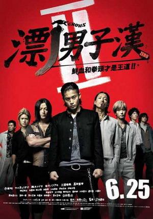漂撇男子漢(2009).jpg
