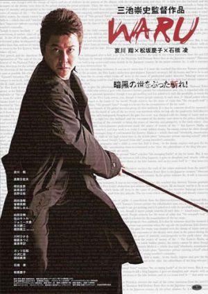 惡(2006).jpg