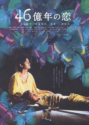 46億年之戀(2006).jpg