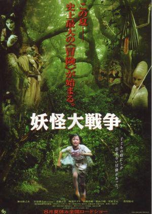 妖怪大戰爭(2005).jpg