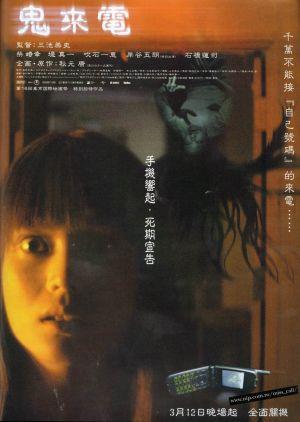 鬼來電(2003).jpg