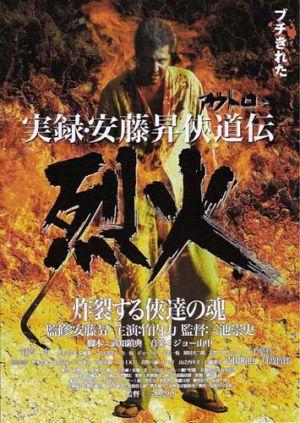 亡命之徒(2002).jpg