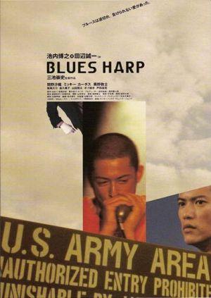 藍色口琴(1998).jpg