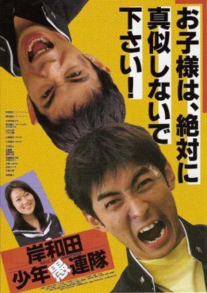 岸和田少年愚連隊·望鄉(1998).jpg