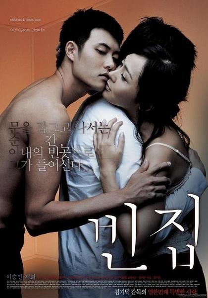 《空屋情人》| 2004 | 南韓 | 金基德
