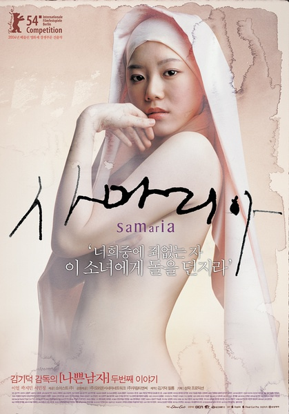 《援交天使 》| 2004 | 南韓 | 金基德