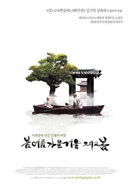 《春去春又來》| 2003 | 南韓 | 金基德