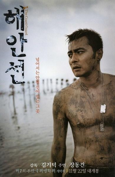 《海岸線》| 2002 | 南韓 | 金基德