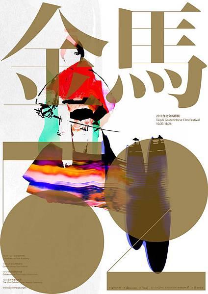 2015_Taipei_Golden_Horse_Film_Festival_poster