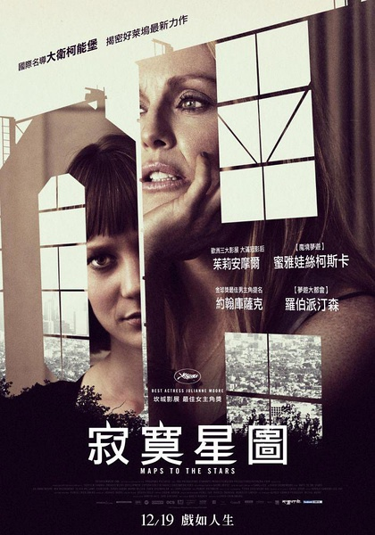 寂寞星圖 Maps to the Stars (2014)