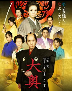 大奧:女將軍與他的後宮三千美男(2010).jpg