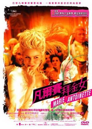 凡爾賽拜金女(2006).jpg