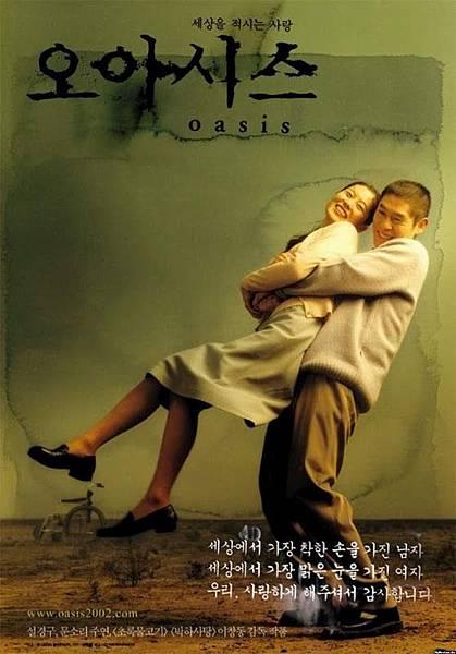 오아시스 綠洲 2002