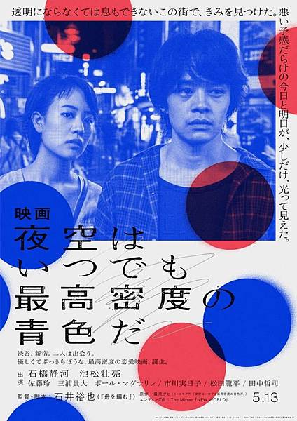 750x1062_movie14533postersthe_tokyo_night_sky_is_always_the_densest_shade_of_blue-japan