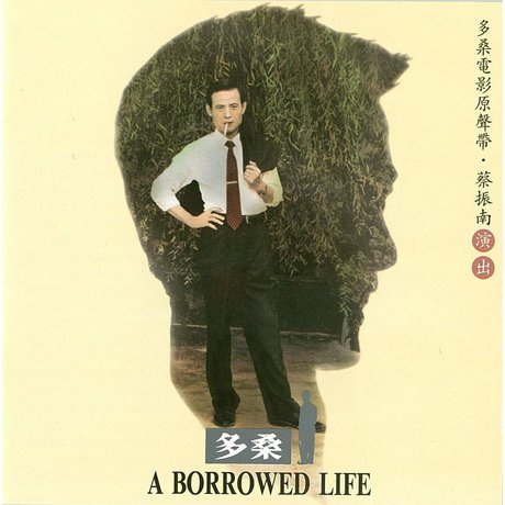 a-borrowed-life