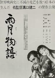 「Tales of Ugetsu film」的圖片搜尋結果