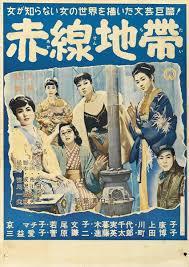 「赤線地帶》Street of Shame(溝口健二,1956」的圖片搜尋結果