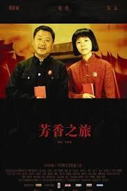 「芬香之旅》章家瑞/2005」的圖片搜尋結果