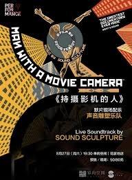 「持攝影機的人.Man with a Movie Camera (維托夫Vertov,1929)」的圖片搜尋結果