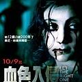 血色入侵(2008).jpg