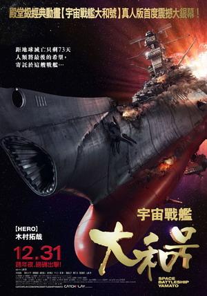 宇宙戰艦大和號(2010).jpg