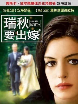 瑞秋要出嫁(2008).jpg