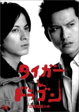 虎與龍(2005).jpg