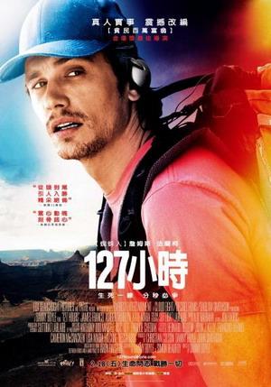 127小時(2010).jpg