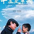 千里走單騎(2005).jpg