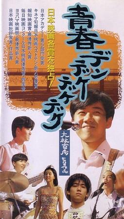 青春搖滾(1992).jpg