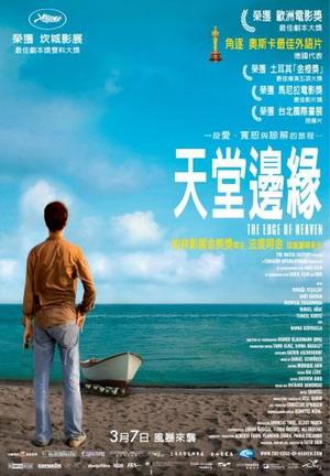 天堂邊緣(2007).jpg