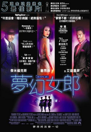 夢幻女郎(2006).jpg