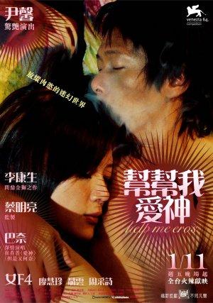 幫幫我愛神(2007).jpg