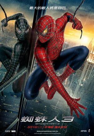 蜘蛛人3(2007).jpg