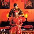 大紅燈籠高高掛(1991).jpg