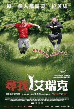 尋找艾瑞克(2009).jpg