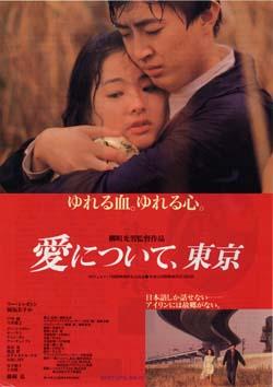 愛について、東京(1993).jpg