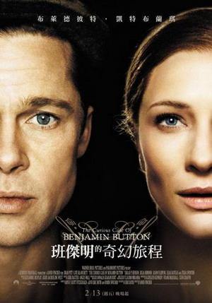 班傑明的奇幻旅程(2008).jpg